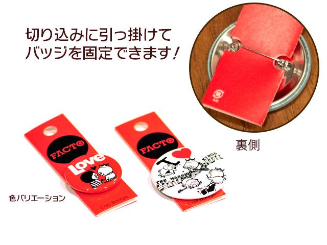缶バッチのデザインはもちろん、包装でもオリジナリティのあるアレンジが可能です