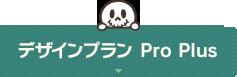 デザインプラン Pro Plus