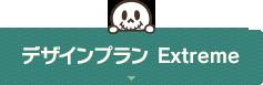 デザインプラン Extreme