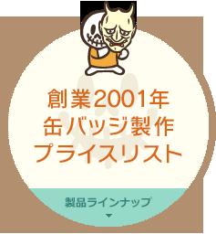 創業2001年缶バッジ製作プライスリスト